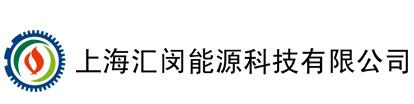 上海汇闵能源科技有限公司